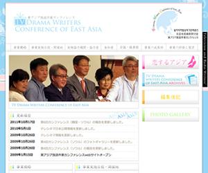 ホームページ制作実績-東アジア放送作家カンファレンス様