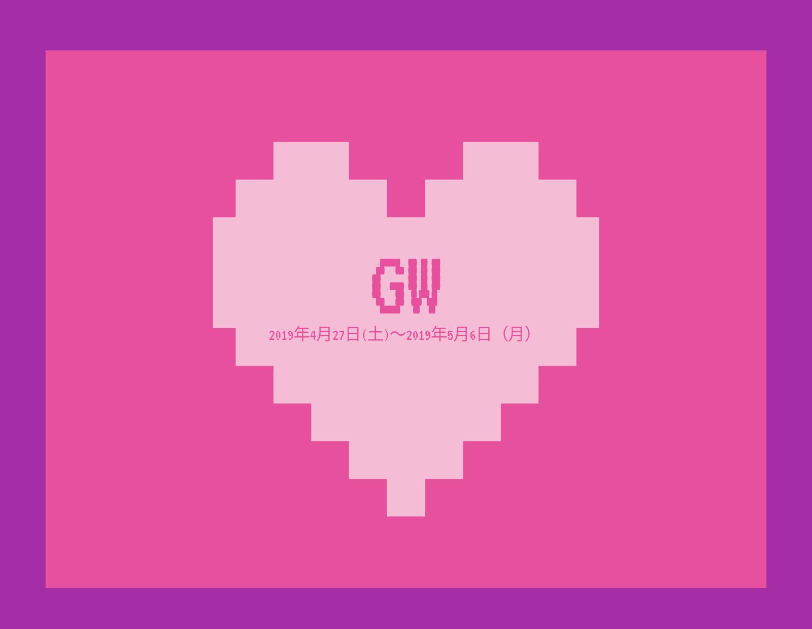 GW 2019年4月27日(土)~2019年5月6日(月)-min